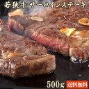 若狭牛 サーロインステーキ 500g A4 A5等級【お中元 ギフト お祝い 肉 ステーキ 食べ物 御中元 贈答用 霜降り お肉 牛…