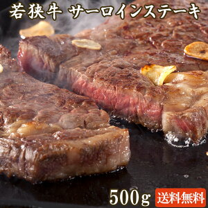 若狭牛 サーロインステーキ 500g 【ステーキ肉 ギフト 贈答用 霜降り お肉 牛肉 和牛 お取り寄せグルメ 贈り物 贈答 お祝い 内祝い お返し プレゼント】