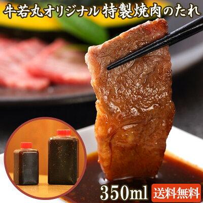 牛若丸特製焼肉のたれ350ml
