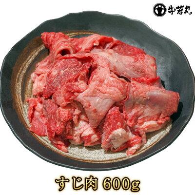 すじ肉商品画像