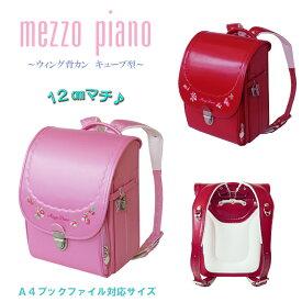 2022年度 ランドセル 女の子 ガールズ mezzo piano メゾピアノ プティベリー カジュアルキューブ型(wide) 12cmマチ ウイング背カン 百貨店モデル 人工皮革 0103-0305 MADE IN JAPAN(日本製) 半カブセ