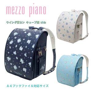 2021年度 ランドセル 女の子 mezzo piano メゾピアノ シュシュロジェ キューブ型(wide) 12cmマチ ウイング背カン 百貨店モデル 人工皮革 ガールズ 0103-0409 MADE IN JAPAN(日本製)