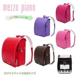 お買い得セール ランドセル 女の子 ガールズ mezzo piano メゾピアノ クラシックキュート キューブ型 ウイング背カン 百貨店モデル 人工皮革 ガールズ 0103-9203 MADE IN JAPAN(日本製)