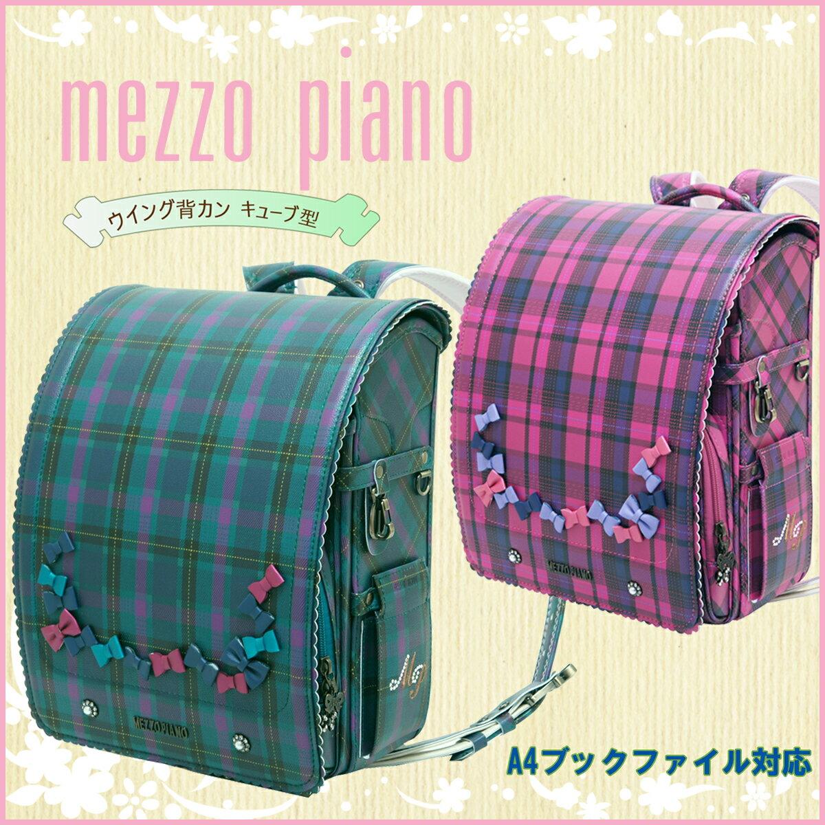2019年度 ランドセル 女の子 ガールズ mezzo piano メゾピアノ newヴィヴァーチェ キューブ型 ウイング背カン 百貨店モデル 人工皮革 0103-9212 MADE IN JAPAN(日本製) ピンク