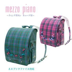 2020年度 ランドセル 女の子 ガールズ mezzo piano メゾピアノ ヴィヴァーチェ キューブ型 ウイング背カン 百貨店モデル 人工皮革 0103-9212 MADE IN JAPAN(日本製) ピンク