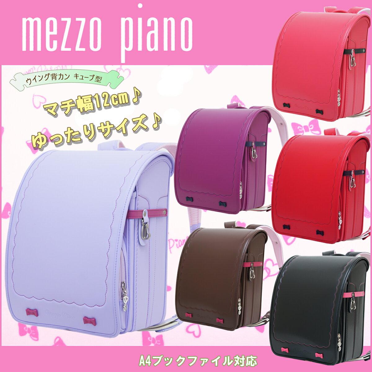 2019年度 ランドセル 女の子 ガールズ mezzo piano メゾピアノ newガーリーリボングラン キューブ型(wide) 12cmマチ ウイング背カン 百貨店モデル 人工皮革 0103-9407 MADE IN JAPAN(日本製)
