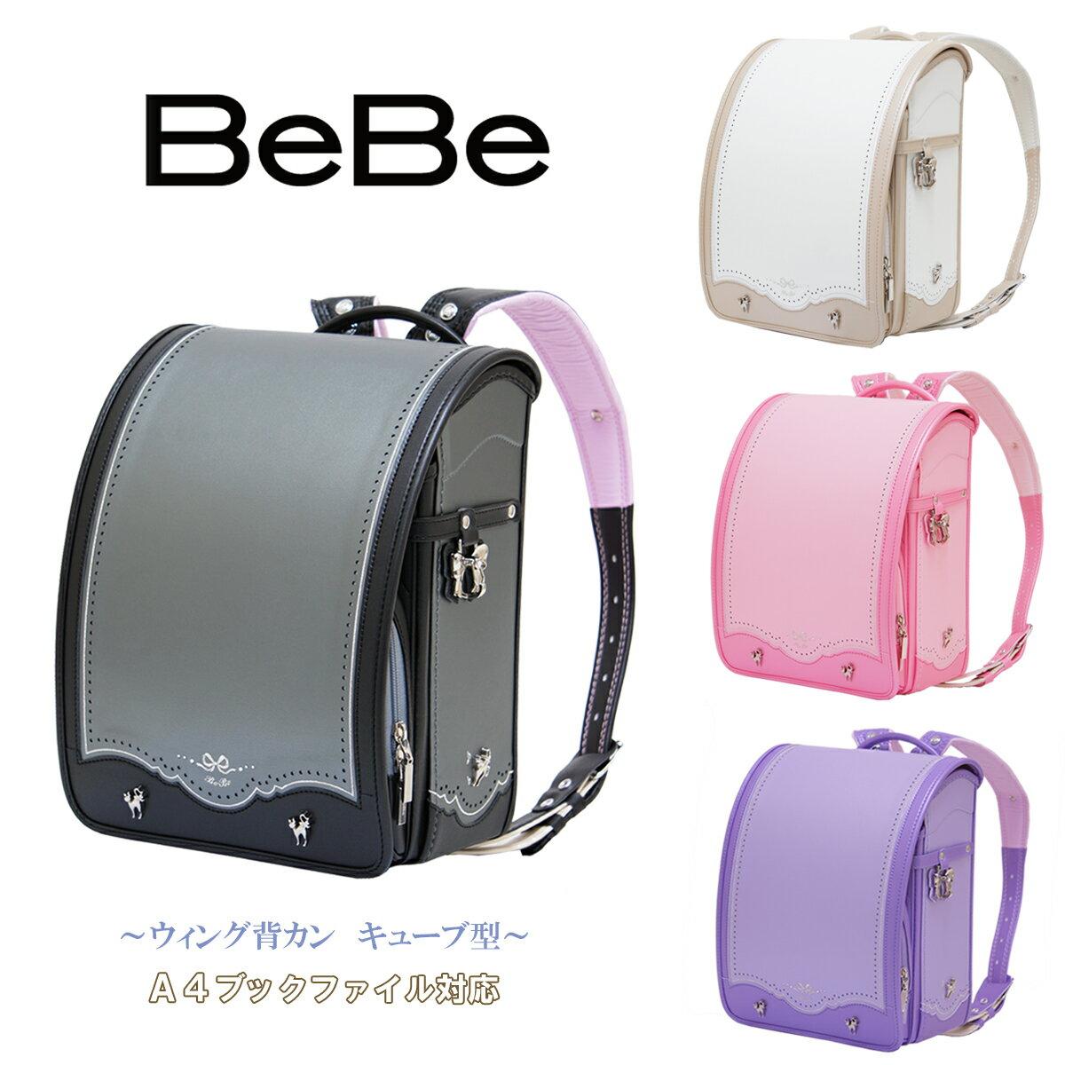 2020年度 ランドセル 女の子 ガールズ BeBe ベベ シャノワールグラン キューブ型(wide) ウイング背カン 百貨店モデル 人工皮革 ガールズ 0112-0407 MADE IN JAPAN(日本製) ピンク