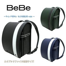 2022年度 ランドセル 男の子 BeBe ベベ newエスパスプレザン 5L学習院型(wide) 12cmマチ ウイング背カン 百貨店モデル 人工皮革 ボーイズ 0112-2801 MADE IN JAPAN(日本製)