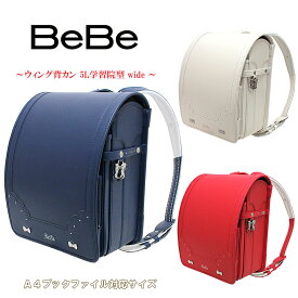 2022年度 ランドセル 女の子 ガールズ BeBe ベベ newリュバンビケット 5L学習院型(wide) 12cmマチ ウイング背カン 百貨店モデル 人工皮革 0112-2802 MADE IN JAPAN(日本製)