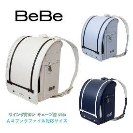 2022年度 ランドセル 女の子 ガールズ BeBe ベベ newアニヴェルリボン キューブ型(wide) 12cmマチ ウイング背カン 百貨店モデル 人工皮革 0112-2401 MADE IN JAPAN(日本製)