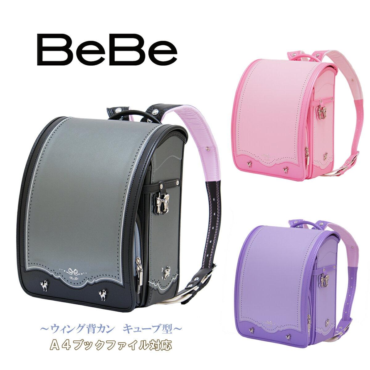 2020年度 ランドセル 女の子 ガールズ BeBe ベベ シャノワール キューブ型 ウイング背カン 百貨店モデル 人工皮革 ガールズ 0112-9207 MADE IN JAPAN(日本製) ピンク