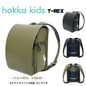 2020年度 ランドセル 男の子 ボーイズ hakka kids ハッカ new T-REX プレミアム 恐竜 ウイング背カン 百貨店モデル 5L学習院型(wide) 12.5cmマチ 人工皮革 ランドセル 0113-0801 MADE IN JAPAN(日本製)