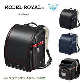 即日出荷 2022年度 ランドセル 天使のはね 男の子 ボーイズ MODEL ROYAL For Boys モデルロイヤル ベーシック アンジュエール グロス 学習院型 12cmマチ セイバン MR21B MADE IN JAPAN(日本製)