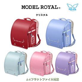 即日出荷 2022年版 ランドセル 天使のはね 女の子 ガールズ MODEL ROYAL For Girls モデルロイヤル クリスタル アンジュエール グロス 学習院型 12cmマチ セイバン MR22G MADE IN JAPAN(日本製)