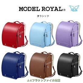 即日出荷 2022年度 ランドセル 天使のはね 男の子 女の子 MODEL ROYAL For Boys モデルロイヤル クラシック クラリーノ® エフ レインガード® Fα 学習院型 12cmマチ セイバン MR22U MADE IN JAPAN(日本製)