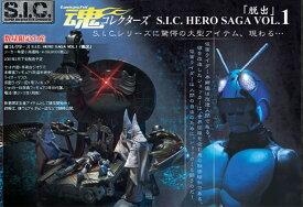 S.I.C.HERO SAGA Vol.1 脱出 仮面ライダー フィギュア ジオラマ