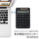 電卓 つき テンキー ワイヤレス キーボード 無線 充電式 テンキーボード 薄型 ブラック 静音 持ち運び 小型 小さい デ…