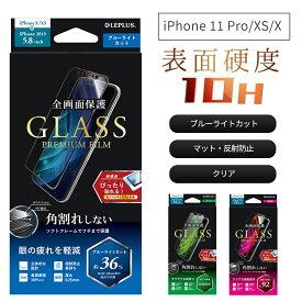 iPhone 11 Pro / iPhone X / iPhone XS / 保護フィルム ガラスフィルム 全画面保護 液晶保護フィルム 保護シート スマホ ブルーライトカット ブルーライト アンチグレア 反射防止 気泡 レス さらさら 全面 アイフォン あいふぉん ホワイトデー ギフト プレゼント 送料無料