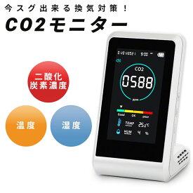 二酸化炭素計測器 co2 センサー モニター CO2モニター 日本メーカー CO2濃度、温度、湿度 二酸化炭素 濃度 測定器 二酸化炭素 濃度 測定器 濃度計 co2濃度測定器 二酸化炭素濃度測定器 デンサトメーター 温度 湿度 換気 モニター 測定器 二酸化炭素濃度計 二酸化炭素濃度