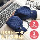 usb ヒーター 手袋 USB あったか手袋 グレー ネイビー レディース 送料無料 ホワイトデー プレゼント ギフト 手袋 グ…