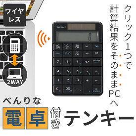 電卓 つき テンキー ワイヤレス キーボード 無線 充電式 テンキーボード 薄型 ブラック 静音 持ち運び 小型 小さい デスク パソコン ノートパソコン PC 送料無料 ラッピング ギフト 父の日ギフト