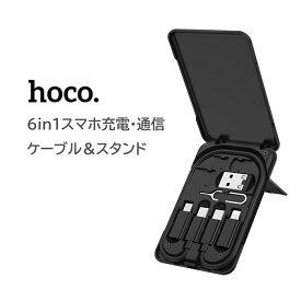 スマホケーブル スマホスタンド マルチケーブル hoco. 6in1 iPhone Android 充電 通信 Lightning Micro Type-c USB【メール便】 送料無料