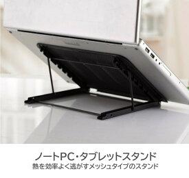 [P2倍]【おまけ付き】ノートパソコン・タブレット用 メッシュ PCスタンド ブラック シルバー ノートPC ラップトップ タブレット iPad Android 持ち運び モバイル コンパクト 軽量 台 送料無料