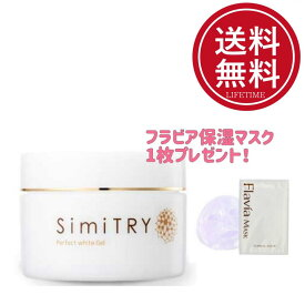 シミトリー 薬用美白オールインワンジェル 1個60g SimiTRY 送料無料 【シミ しわ】