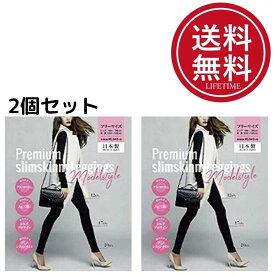 【2個セット】プレミアムスリムスキニーレギンス モデルスタイル フリーサイズ 送料無料【ヒップ85〜98cm,身長150〜165cm】