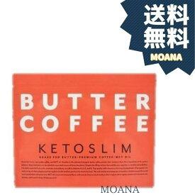 ケトスリム 150g コーヒー バターコーヒー ケトジェニック 送料無料 【お湯を注ぐだけ簡単♪ 朝食 置き換え ダイエット】