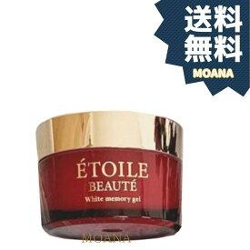ETOILE BEAUTE エトワールボーテ ホワイトメモリークリーム 50g 医薬部外品【化粧水・乳液・クリーム・美容液・パック】