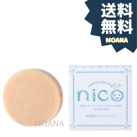 ニコ石鹸 nico石鹸 にこ せっけん 50g 敏感肌 赤ちゃん 送料無料【保湿 オーガニック サボテン由来】
