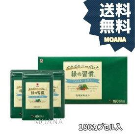 緑の習慣 60カプセル×3袋 送料無料【ミドリムシ 大麦若葉 明日葉 ケール EPA DHA】
