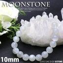 ムーンストーン ブレスレット AA 10mm マダガスカル産 天然石 パワーストーン【送料無料】旅の安全のお守り 6月の誕生…
