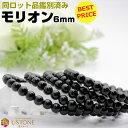 モリオン 黒水晶 ブレスレット 6mm AAA 天然石 パワーストーンmorion【メンズ レディス 魔除け 厄除け 厄払い 効果 浄…