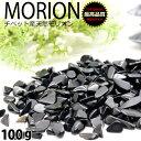 モリオン さざれ AAA 100g チベット産 MLサイズ【鑑別済み】浄化 さざれ石 morion 天然モリオン さざれ 黒水晶さざれ…