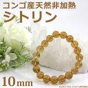 シトリン ブレスレット 天然非加熱 コンゴ産 10mm AAA トップグレード 天然石 パワーストーン 黄水晶【レアストーン専…