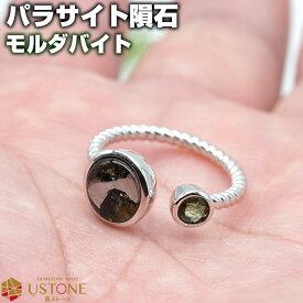 パラサイト 隕石 リング 指輪 モルダバイト AAA 天然石 パワーストーンフリーサイズ【ポーチ付き】【パワーストーン専門店 アクセサリー シルバー925 指輪】