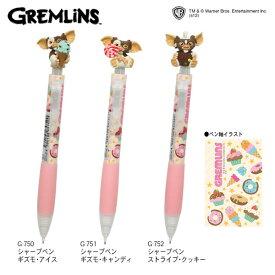 【数量限定セール】シャープペン(全3種)/グレムリン