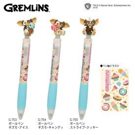 【数量限定セール】ボールペン(全3種)/グレムリン