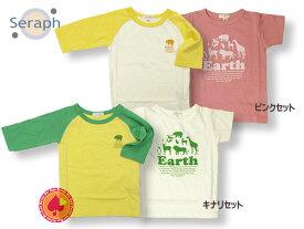 アース2ピースTシャツ/Seraph(セラフ)DD【RCP】【楽天カード分割】【お買い物マラソンSALE】