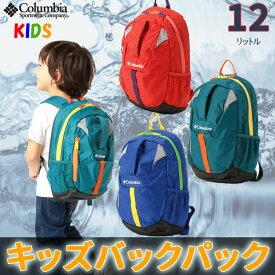 コロンビア キャッスルロックキッズバックパックII Castle Rock Youth 12L Backpack【リュック】【アウトドア】【キッズ】【男の子】【女の子】