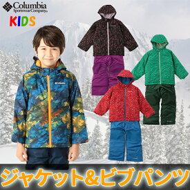 コロンビア キッズ フロスティスロープセット 【110-120cm】 Columbia Frosty Slope Set 子供用スキーウェア上下セット