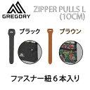 グレゴリー ジッパープルL Gregory ZIPPER PULLS L ジッパータブ バッグ オプション【バッグ小物 アウトドアブランド】