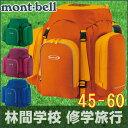 林間学校用 リュックトリプルポケットパック45-60/mont-bell(モンベル)【キャンプ】【バックパック】【リュック】【子供用】【ジュニアサイズ】