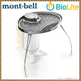 キャンプストーブ専用BBQグリル Bio Lite モンベル流通バイオライト Mont-Bell 【バーベキュー】【キャンプ】【サバイバル】【災害】【緊急時】