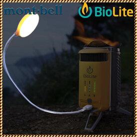 フレックスLEDライト Bio Lite モンベル流通バイオライト Mont-Bell 【焚火台】【BBQグリル】【キャンプ】【サバイバル】【災害】【緊急時】