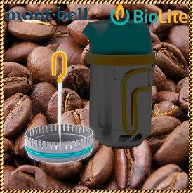 コーヒープレス Bio Lite モンベル流通バイオライト Mont-Bell 【バーベキュー】【キャンプ】【サバイバル】【災害】【緊急時】