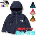 【春夏モデル】ノースフェイス ベビー子供用 コンパクトジャケット【80-90cm】North Face Compact Jacket【軽量アウター】【RCP】