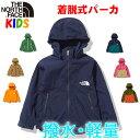 【春夏モデル】ノースフェイス キッズ コンパクトジャケット【100-150cm】North Face Compact Jacket【子供用】【軽量アウター】